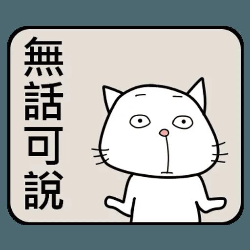 公務員的組合句子 - Sticker 8