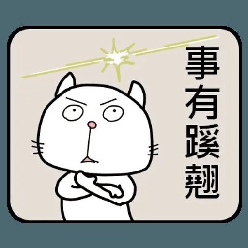 公務員的組合句子 - Sticker 19