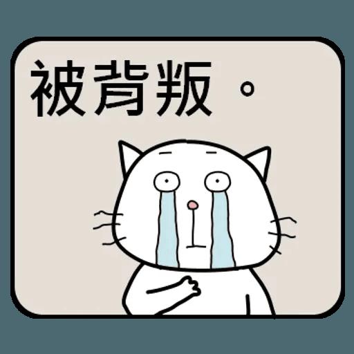 公務員的組合句子 - Sticker 21