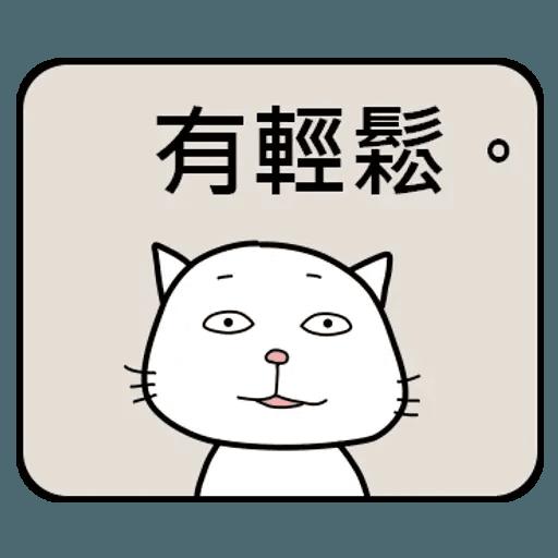 公務員的組合句子 - Sticker 14