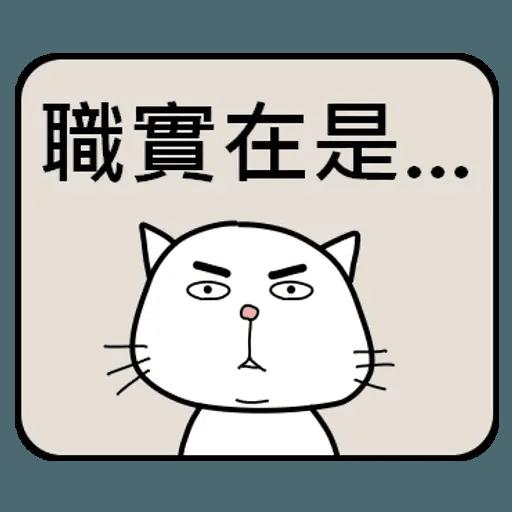 公務員的組合句子 - Sticker 18
