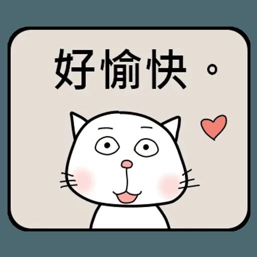 公務員的組合句子 - Sticker 24