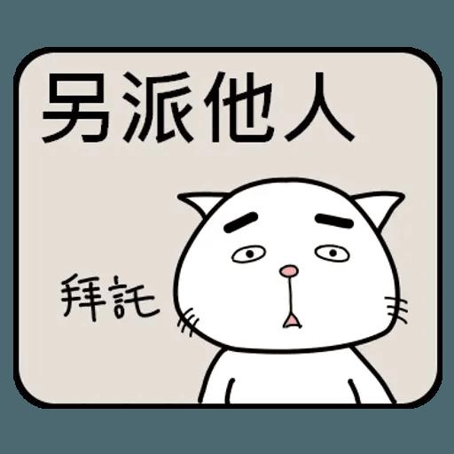 公務員的組合句子 - Sticker 3