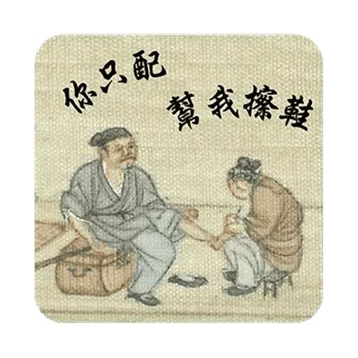 ching ming - Sticker 21