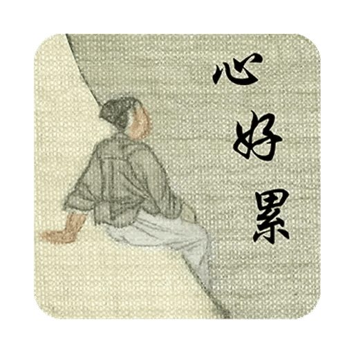 ching ming - Sticker 11