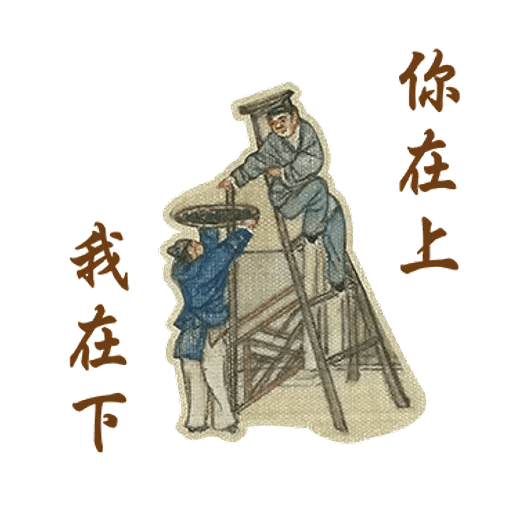 ching ming - Sticker 5