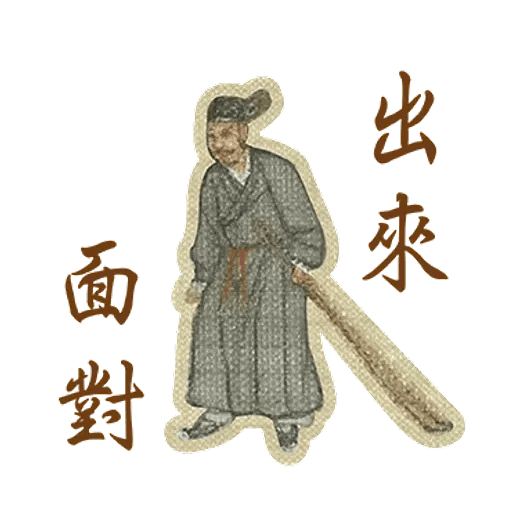 ching ming - Sticker 18