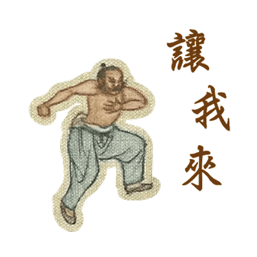 ching ming - Sticker 2