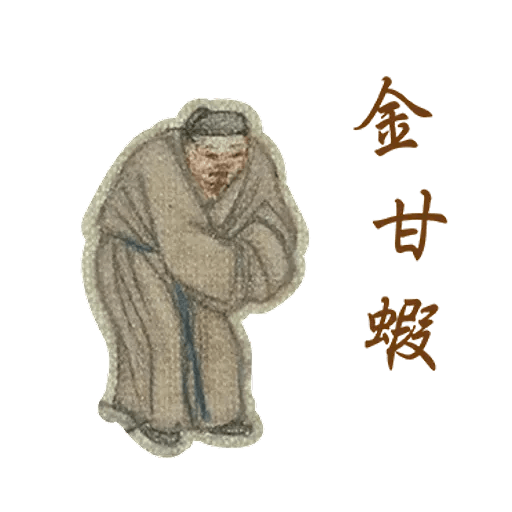 ching ming - Sticker 1