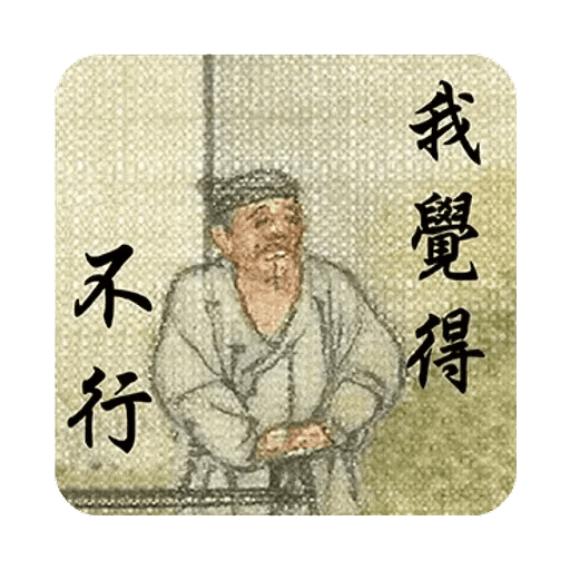 ching ming - Sticker 14