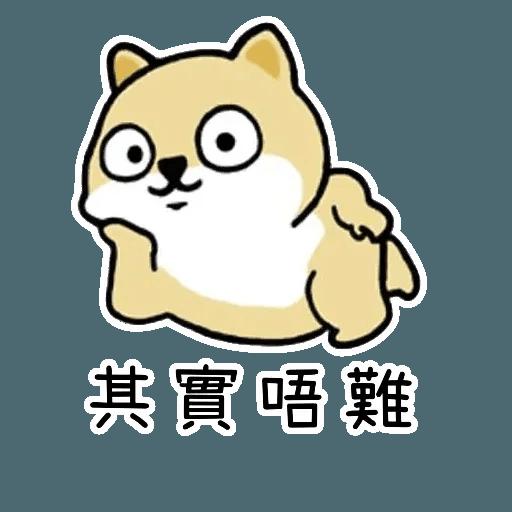 小肥柴 - Sticker 29