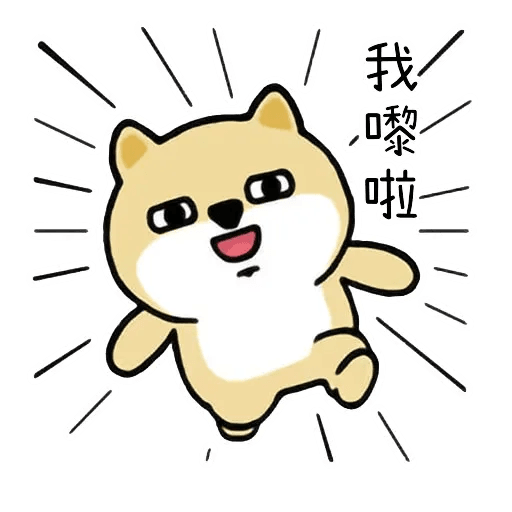 小肥柴 - Sticker 26