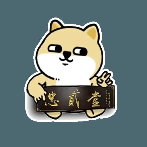 小肥柴 - Sticker 23