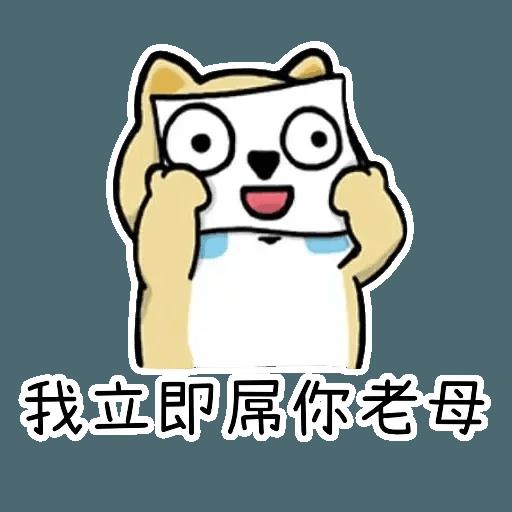 小肥柴 - Sticker 25