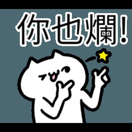 軟Q貓 - Sticker 13