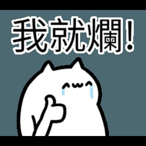 軟Q貓 - Tray Sticker