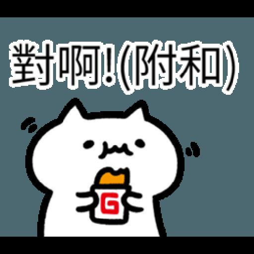 軟Q貓 - Sticker 15