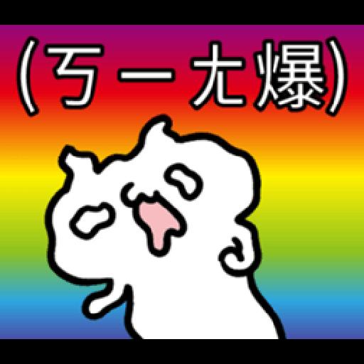 軟Q貓 - Sticker 14