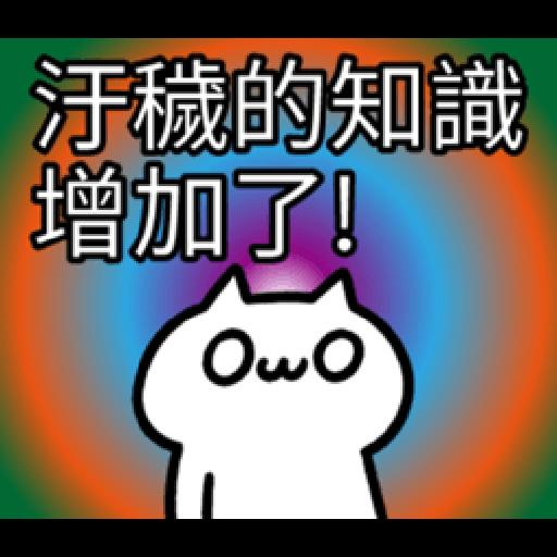 軟Q貓 - Sticker 8