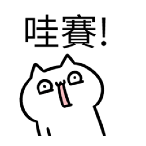 軟Q貓 - Sticker 19