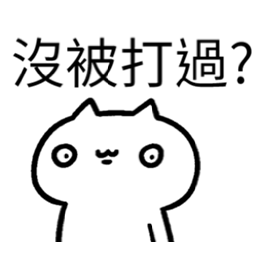 軟Q貓 - Sticker 7