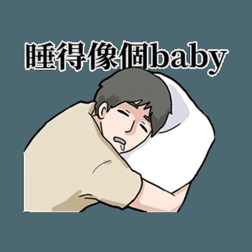 男友就是一種一直喊累的生物 - Sticker 4
