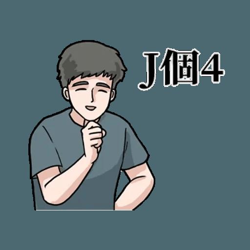 男友就是一種一直喊累的生物 - Sticker 10