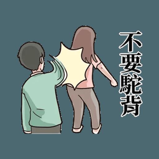 男友就是一種一直喊累的生物 - Sticker 22