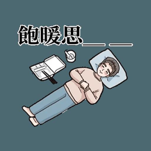 男友就是一種一直喊累的生物 - Sticker 15