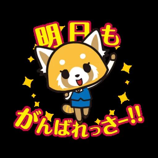 Retsuko 1 - Sticker 1