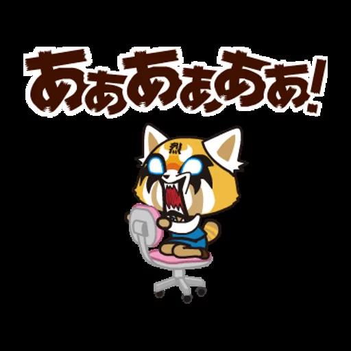 Retsuko 1 - Sticker 10