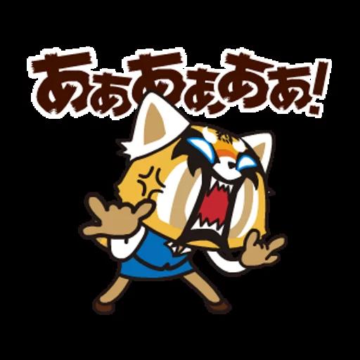 Retsuko 1 - Sticker 16