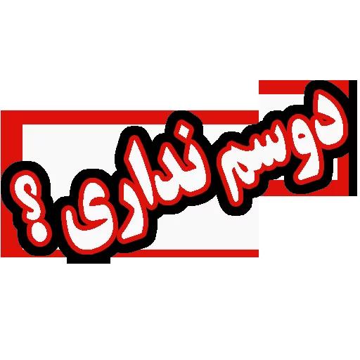 متن قرمززز - Sticker 18