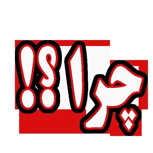 متن قرمززز - Tray Sticker