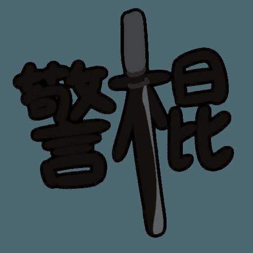 發夢 - Sticker 11