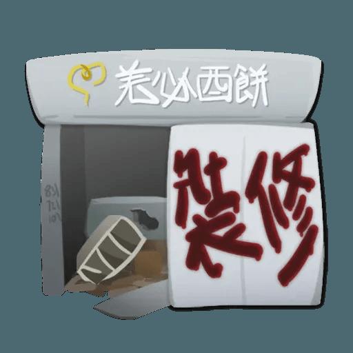 發夢 - Sticker 25