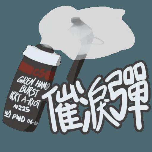 發夢 - Sticker 12