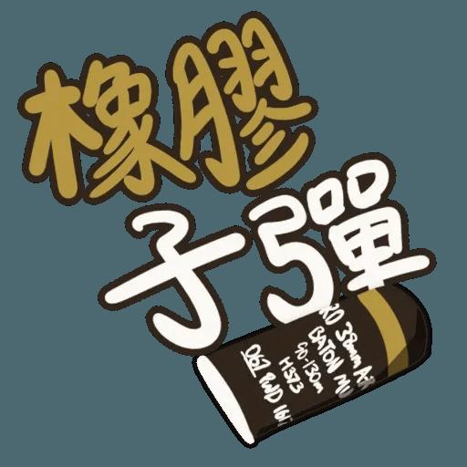 發夢 - Sticker 16