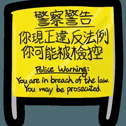 發夢 - Sticker 3