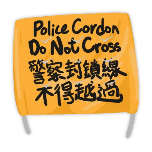發夢 - Sticker 1