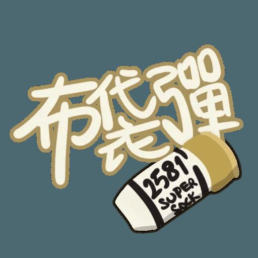 發夢 - Sticker 15
