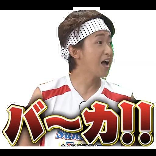 嵐 - Sticker 5