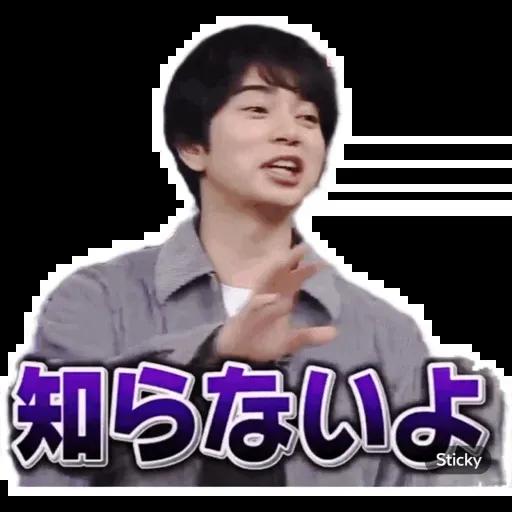 嵐 - Sticker 19