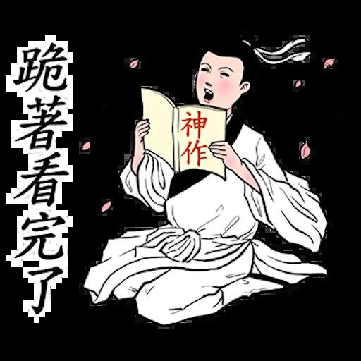 人在江湖 - Sticker 29