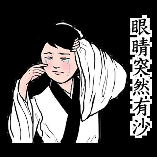 人在江湖 - Sticker 11