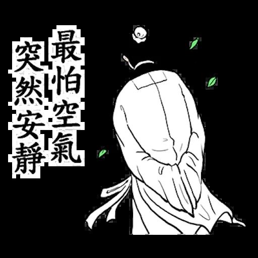 人在江湖 - Sticker 10