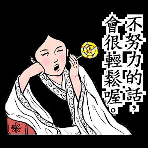 人在江湖 - Sticker 2
