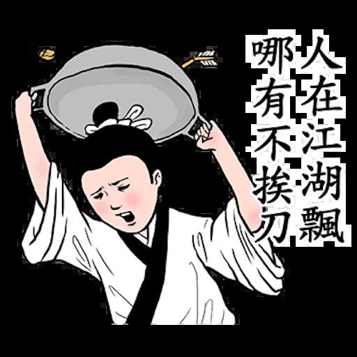 人在江湖 - Sticker 3
