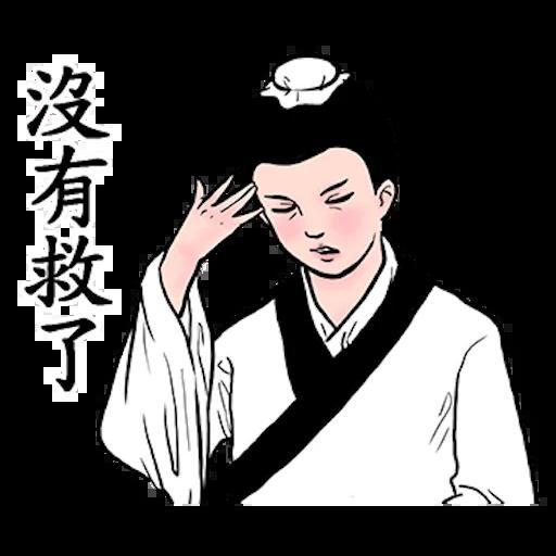 人在江湖 - Sticker 19