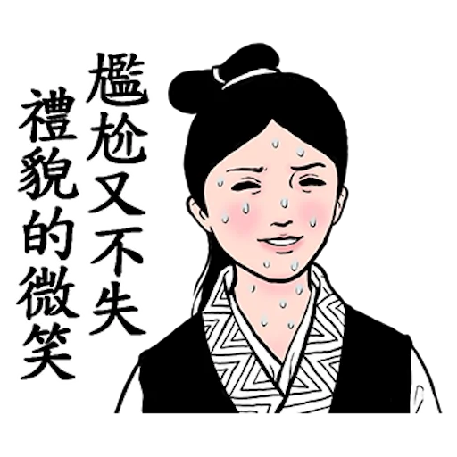 人在江湖 - Sticker 15